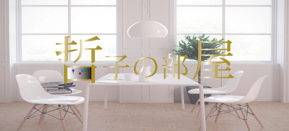 哲子の部屋